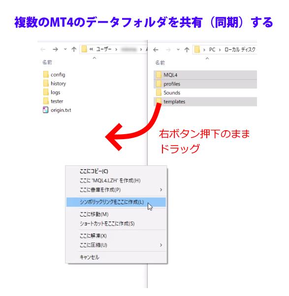複数のMT4のデータフォルダを共有(同期)する